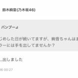 『【乃木坂46】鈴木絢音、手を出してしまう・・・』の画像