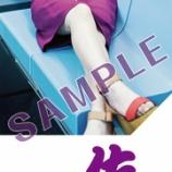 『【乃木坂46】タワレコ×佐々木琴子の幟が女優並みに美しすぎると話題に!!!』の画像