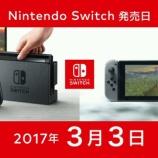 『「Nintendo Switch」の船出!!』の画像
