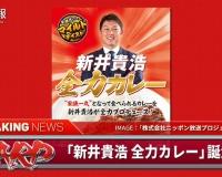 【?報】新井さんカレーになる
