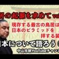 『千四百年御聖忌記念特別展 聖徳太子』で観た、聖徳太子の謎を解く鍵!! そのpart1