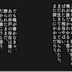 怖い話の紙芝居「帝國陸軍第一弐六號井戸」