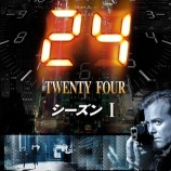 『【海外ドラマ】24 -Twenty Four(2001)』の画像