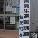 『桔梗町会住民避難訓練実施!』の画像
