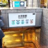 『【訃報】東京メトロ男性駅員、女子トイレにカメラ仕掛けて盗撮 → 発覚翌日に自殺😅』の画像