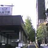 『(東京)九段下にて』の画像