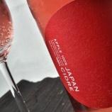『【飲んでみた】柔らかな赤りんご「ニッカ ジャパンシードル」』の画像