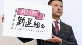 【責任転嫁】朝日新聞・南彰「東京8区で山本太郎が炎上したのは選挙制度が悪い」