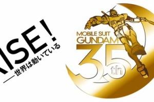 『機動戦士ガンダム』35周年記念サイトオープン!そして新シリーズ発表!!!
