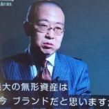 『財政破綻を断言するのは、慶應大学経済学部の伝統ですか?』の画像
