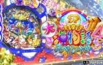 『P大海物語4スペシャル #16』にんにく激増し闘魂注入!【パワフル★パチンコ】