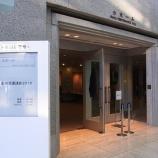 『【新春開運講座】2016年1月16日@桐生のレポート』の画像
