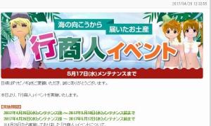 かつらイベント1週間延長キタ━(゚∀゚)━!