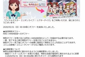 【ミリシタ】閃光☆HANABI団に特別なオファーが追加!&オファー仕様変更、テキストの修正など