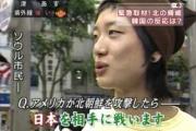 南北砲撃戦。日本「日本も武力は必要」 中国「日本が憎い」 韓国「韓米日vs北中露で戦争だな」