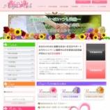 『エンジェルアーチ/AngelArch/サクラ出会い系サイト評価』の画像