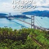 『【香港最新情報】「高層ビル群だけじゃない!『香港の豊かな自然・景観を紹介する旅行ガイドブック』が完成」』の画像