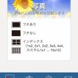 『iPhone/iPadからbrotherの感熱ラベルプリンターRJ-3150/3050へ印刷する!』の画像