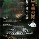 『戸田交響楽団第60回定期演奏会 4月10日(日)戸田市文化会館で開催』の画像