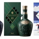 『【新商品】スコッチ「ローヤルサルート21年」がこの秋新たなステージに』の画像