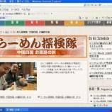 『【テレビ出演】スカパー!旅チャンネル「中国四国ラーメン」』の画像