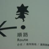 『日本です ~【東京晴空塔 スカイツリーへ の2】』の画像