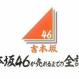 『松村沙友理出演!『吉本坂46が売れるまでの全記録』第1回実況まとめ!!!』の画像