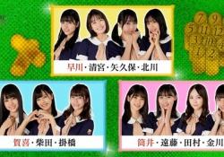 選べない?! 乃木坂4期生、どのチームがすこ???