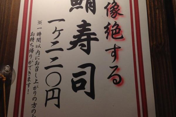玉林園 はま寿司