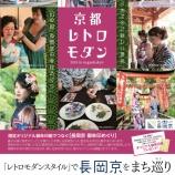 『京都レトロモダン 9月9日』の画像