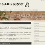 『(番外編)閾値(いきち)を超え始めた日本人感情 竹島、原発、そしてその先は』の画像