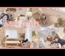 『【密着】平日日中のお掃除・洗濯ルーティーン【辻ちゃんネル】』の画像