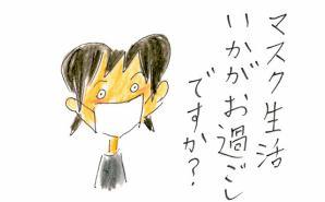 フクダカヨ絵日記