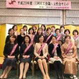 『三河商工会議所女性会サミット』の画像