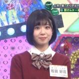 『松田好花の驚いた時の顔が可愛すぎる!!【ひらがな推し】』の画像