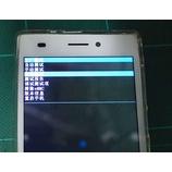『フリーテル SAMURAI MIYABI (雅)のリカバリーモード(セーフモード)は中国語表示になる。』の画像