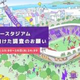 『[J1]サンフレッチェ広島 新サッカースタジアム建設に向けたWEBアンケートを実施!! みんなの意見で最高のスタジアムに!!』の画像
