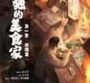 ドラマ台湾版『孤独のグルメ』の主人公が原作漫画の主人公にソックリだと話題に!!