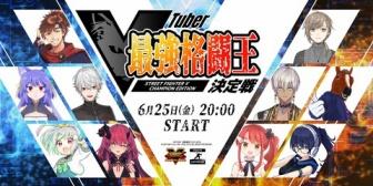 【VTuber最強格闘王決定戦】ストV2on2お祭り大会の参加者が決定!【6/25 20:00~】