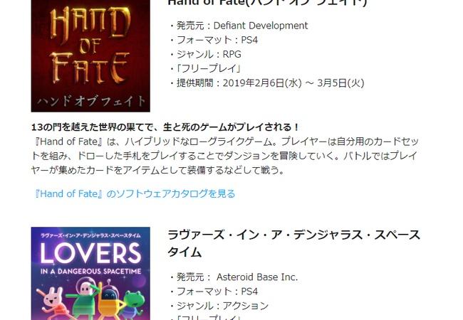 【PS+】2月のフリープレイ公開!フォーオナーとヒットマンが100円