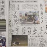 『\10/17 中日新聞掲載/ 関市武芸川町『カフェモフ』が大きく紹介されました』の画像