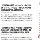 『【ブログ】退職金ぶち込み太郎さんにリンク貼ってもらったよ!(^^)v』の画像
