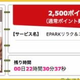 『1時間のマッサージが実質800円他、ハピタスにお得な案件あり〼。』の画像