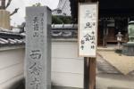 西念寺で元旦会っていうのが開催されるみたい〜門前に案内の額が出てる〜