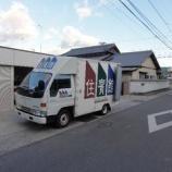 『愛媛県今治市に柏木工のシビルのダイニングセット納品』の画像