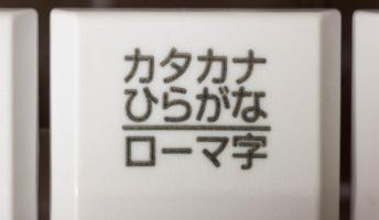一つの言語なのに「ひらがな」「カタカナ」「漢字」と3種あるのって日本語だけ?