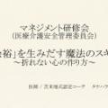 L-041:2020年7月マネジメント研修会(医療法人、鹿児島県)レポート -01;イントロダクション