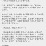 『Switchの「箱だけ」高額で販売、メルカリが対策とユーザーに注意喚起!』の画像