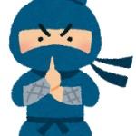 忍者協議会9月に発足…滋賀県など11団体