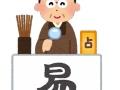 【画像】ゲッターズ飯田さんが年始に占った最強運アスリートTOP3がこちら